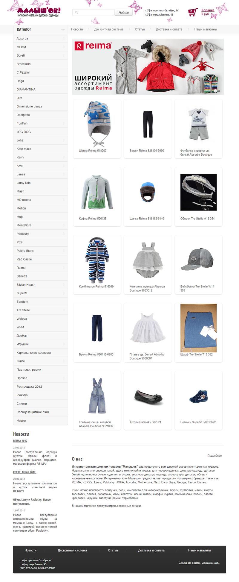 Малыш ОК» - создание сайтов в Уфе, продвижение сайтов, графический ... 0ac21308e91